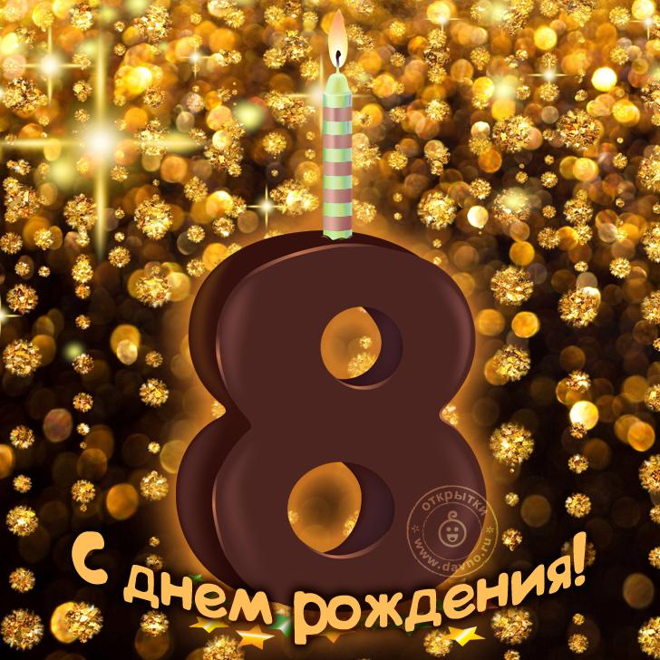 День рождения 9лет поздравление для девочки